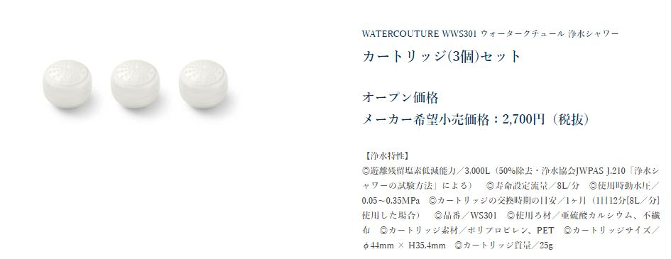 WATERCOUTURE 浄水シャワー WS301
