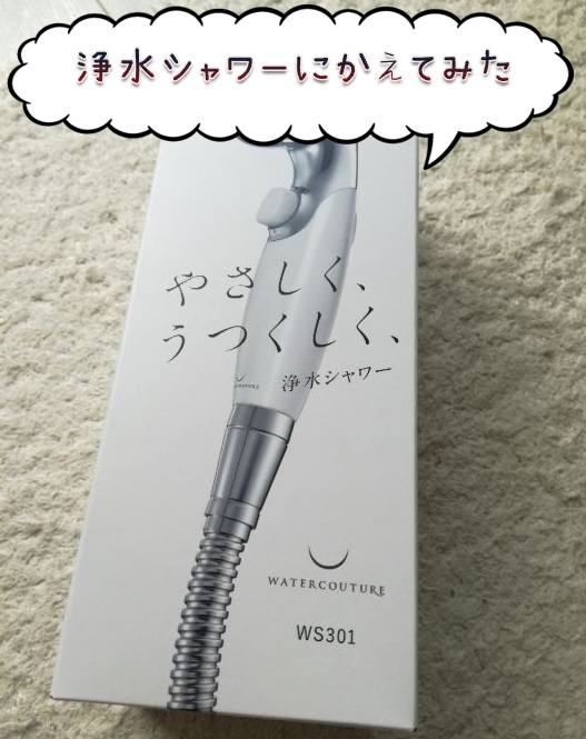 WATERCOUTURE 浄水シャワー WS301 その1